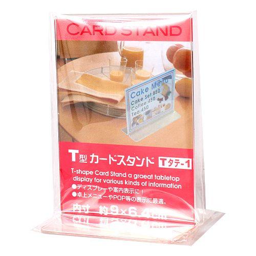 T型 カードスタンド Tタテ-1
