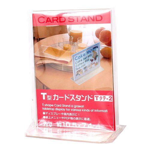 T型 カードスタンド Tタテ-2