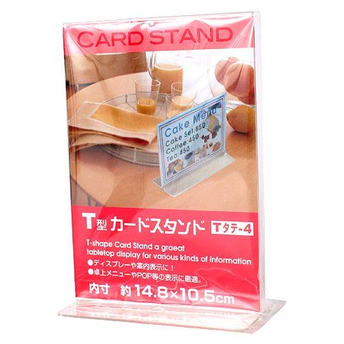 T型 カードスタンド Tタテ-4