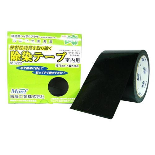 古藤工業 除染テープ Monf 除染テープ 室内用 No.8222
