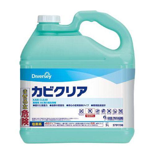 ディバーシー カビ取り剤 カビクリアⅡ 業務用 5L