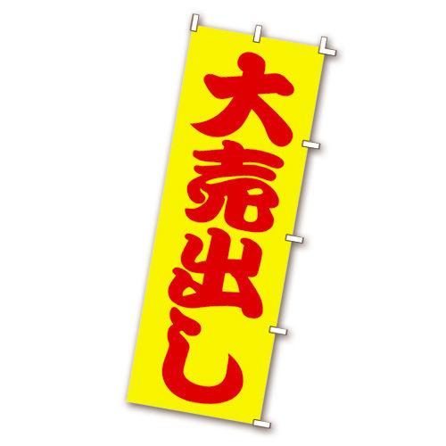 ササガワ POPのぼり ポップのぼり「大売出し」テトロン製 40-6086