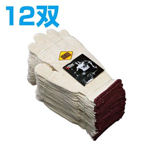 アトム 綿100% 7ゲージ 純綿軍手 12双