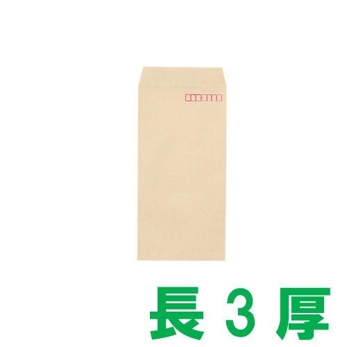 クラフト封筒 長3 1000枚 43221-1820