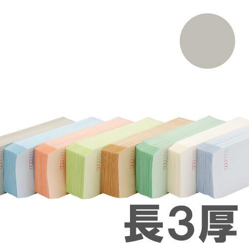カラー封筒 Sカラー 80g 長3 グレー 1000枚