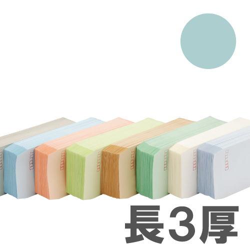 カラー封筒 Sカラー 80g 長3 ブルー 1000枚