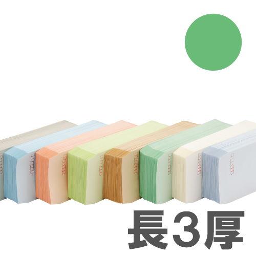 カラー封筒 Sカラー 80g 長3 グリーン 1000枚