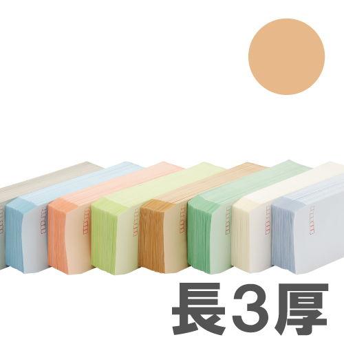 カラー封筒 Sカラー 80g 長3 ベージュ 1000枚