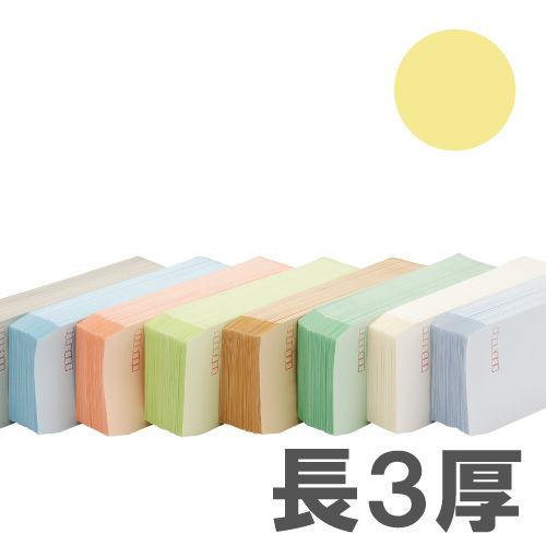 カラー封筒 Sカラー 80g 長3 クリーム 1000枚