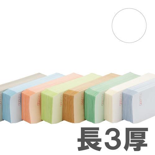カラー封筒 Sカラー 80g 長3 ホワイト 1000枚
