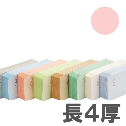 カラー封筒 Sカラー 80g 長4 ピンク 1000枚