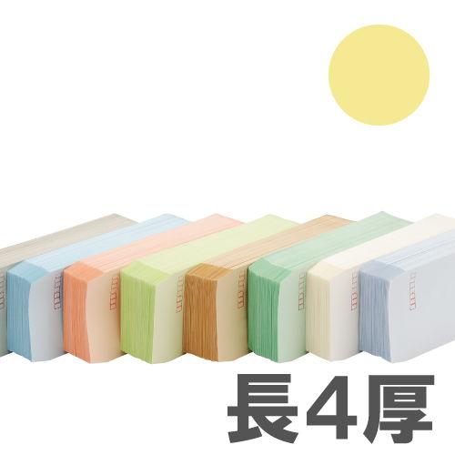 カラー封筒 Sカラー 80g 長4 クリーム 1000枚