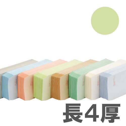 カラー封筒 Sカラー 80g 長4 ウグイス 1000枚