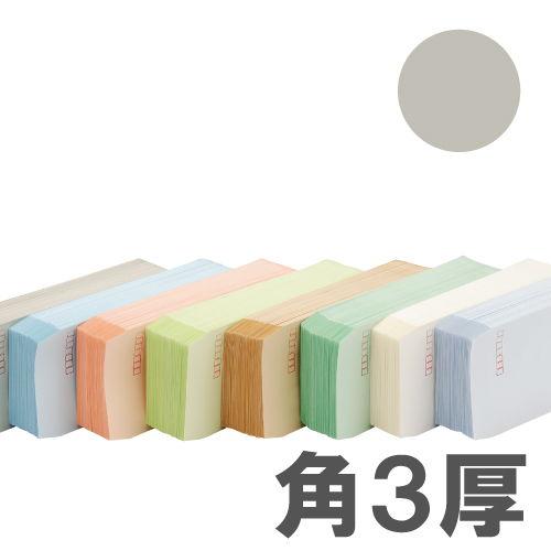 カラー封筒 Sカラー 100g 角3 グレー 500枚