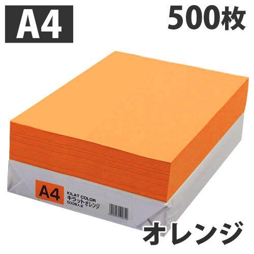 カラーコピー用紙 オレンジ A4 500枚