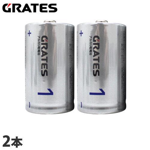 アルカリ乾電池 GRATES(グラテス) 単1形 2本