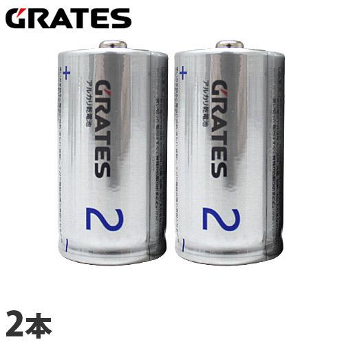 アルカリ乾電池 GRATES(グラテス) 単2形 2本
