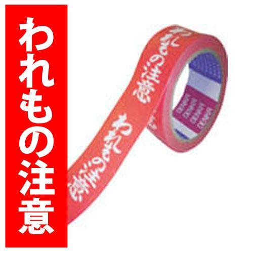 デンカ カラリヤンテープ 「われもの注意」 1巻 595CLABEL-5