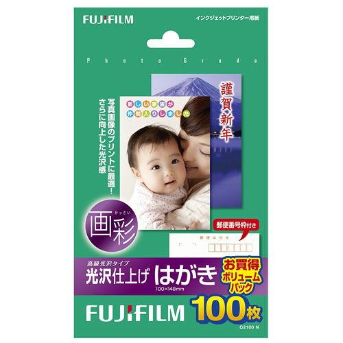富士フィルム 光沢仕上げはがき お買得ボリュームパック 100枚 C2 100 N