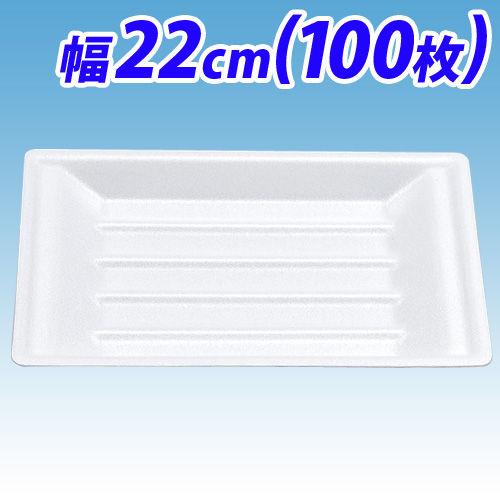 シーピー化成 発泡舟皿 100枚 VK-21
