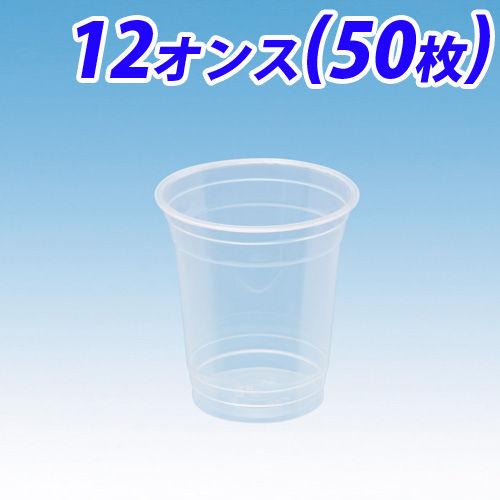 ポリマープラス プラスチックカップ クリアカップ 89-12オンス 50枚入