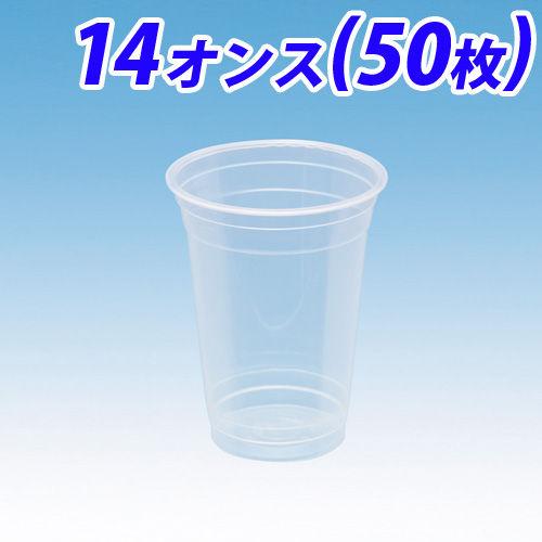 ポリマープラス プラスチックカップ クリアカップ 89-14オンス 50枚入