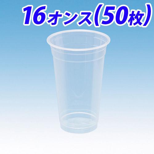 ポリマープラス プラスチックカップ クリアカップ 89-16オンス 50枚入
