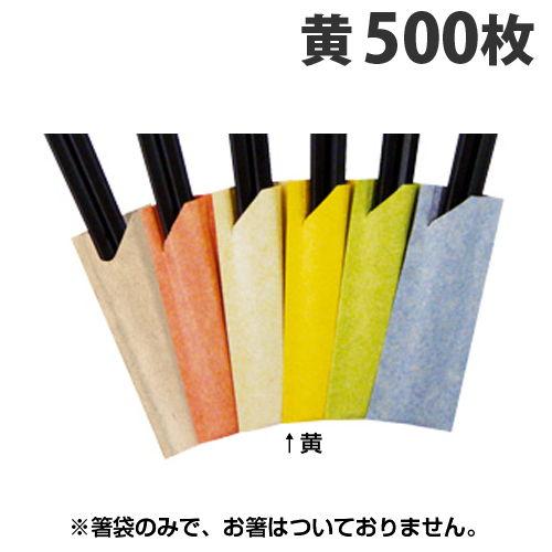 【売切れ御免】大黒工業 リユース箸用箸袋 黄 500枚 NO.3