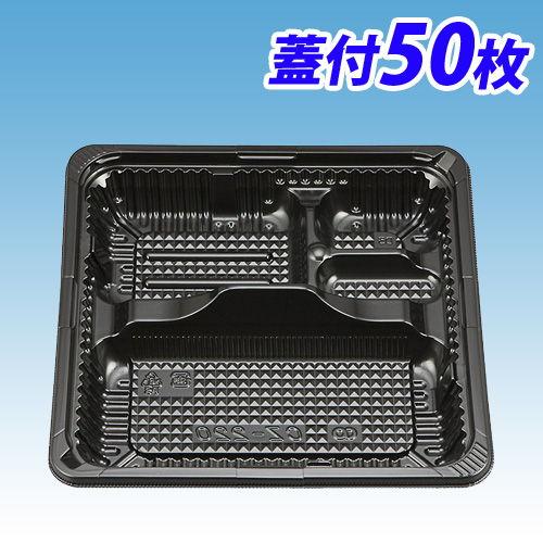 シーピー化成 弁当容器 本体・蓋付 50枚 CZ-220