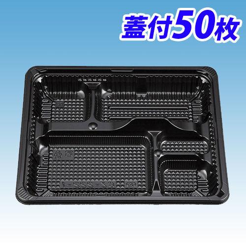 シーピー化成 弁当容器 本体・蓋付 50枚 CZ-222-1