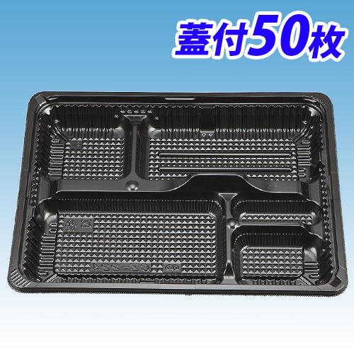 シーピー化成 弁当容器 本体・蓋付 50枚 CZ-224N