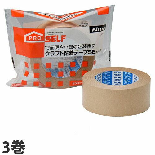 ニトムズ PROSELF クラフト粘着テープSE 3巻セット PK-2370