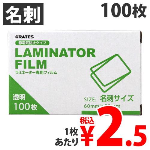M&M ラミネーターフィルム GRATES 名刺サイズ 100枚パック