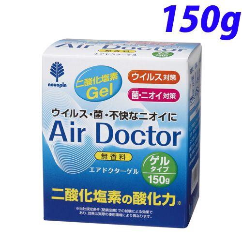 除菌剤 エアドクター 空間除菌エアドクターゲル 150g