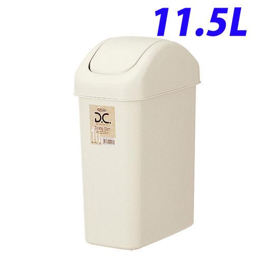 岩崎工業 ゴミ箱 スイング式 スイングスリム10 11.5L L-2001MW