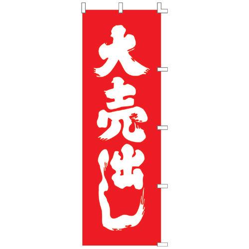 ササガワ のぼり 大売出し テトロン製 40-6050