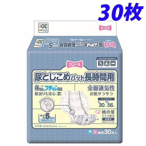 第一衛材 介護用おむつ フリーネ 尿とじこめパッド 長時間用 30枚