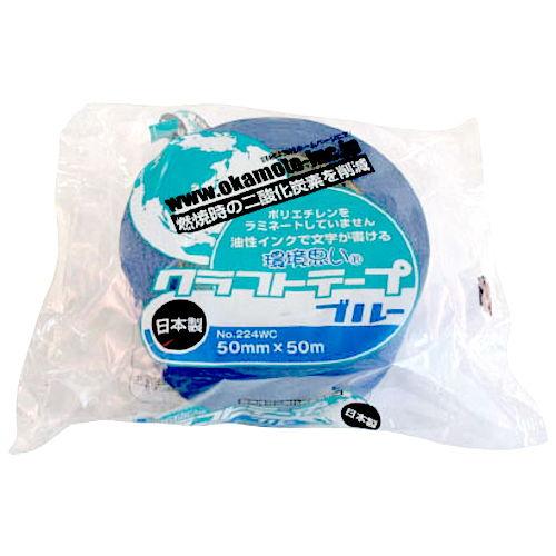 オカモト クラフトテープ環境思いカラー 青 224WC5050B