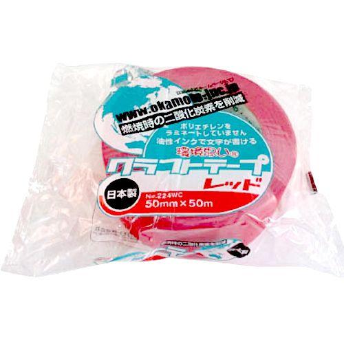 オカモト クラフトテープ環境思いカラー 赤 224WC5050R