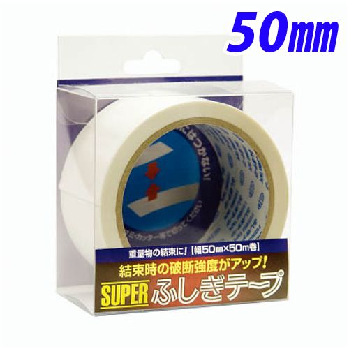 仁礼工業 スーパーふしぎテープ 50mm×50m MC50W50PET