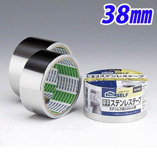 ニトムズ 厚手ステンレステープ 38X5 J3180