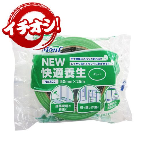 限定特価!最安挑戦【おひとり様3巻まで】Monf NEW快適養生 グリーン 1巻 養生テープ