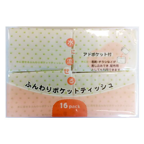 和光製紙 水に流せるポケットティッシュ ふんわりポケットティッシュ アドポケット付 1パック(16個)
