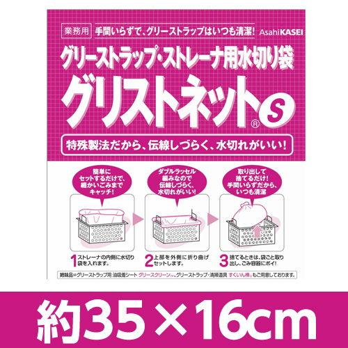 旭化成ホームプロダクツ 厨房用掃除道具 グリストネット 水切りネット S 10枚入