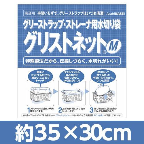 旭化成ホームプロダクツ 厨房用掃除道具 グリストネット 水切りネット M 10枚入