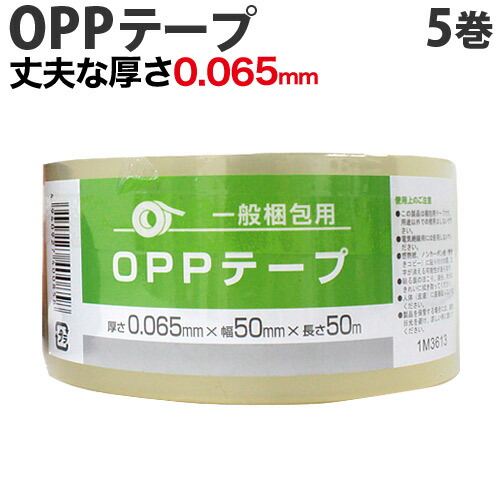 OPPテープ GRATES 丈夫な厚さ0.065mm 50mm×50m 透明 5巻