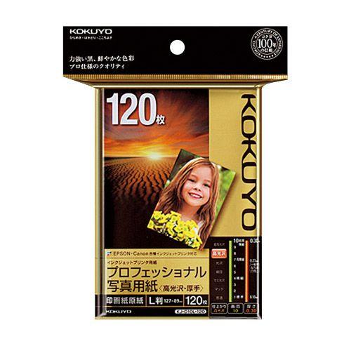 コクヨ インクジェットプリンタ用紙 プロフェッショナル写真用紙 高光沢・厚手 L判 120枚