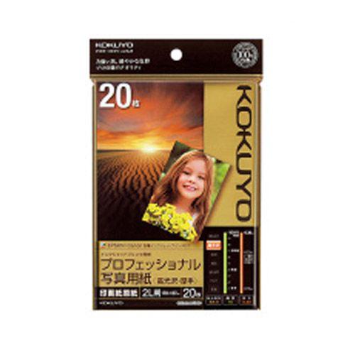 コクヨ インクジェットプリンタ用紙 プロフェッショナル写真用紙 高光沢・厚手 2L判 20枚