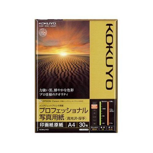コクヨ インクジェットプリンタ用紙 プロフェッショナル写真用紙 高光沢・厚手 A4 30枚