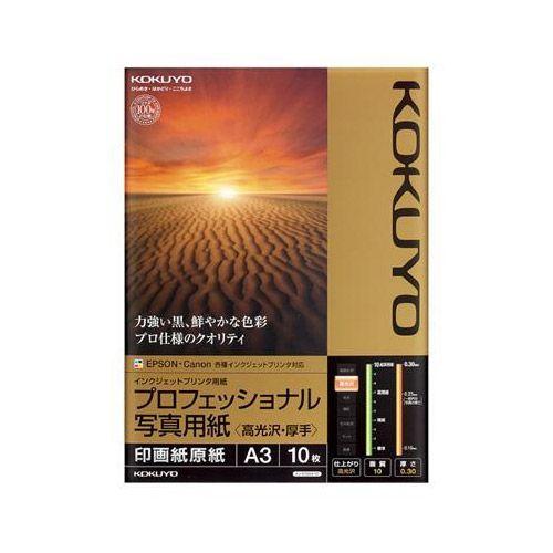 コクヨ インクジェットプリンタ用紙 プロフェッショナル写真用紙 高光沢・厚手 A3 10枚